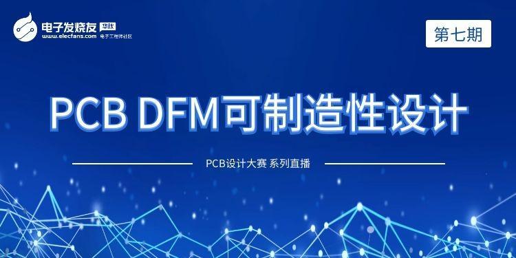 【PCB設計大賽-第7期】PCB DFM可制造性設計