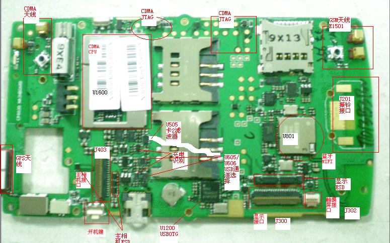 酷派N900主板的维修指导课件免费下载