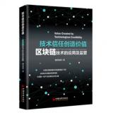 鑫苑科技领航区块链创新应用模式
