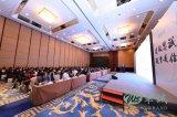 区块链与人工智能法律和知识产权高峰论坛在锦江小礼...