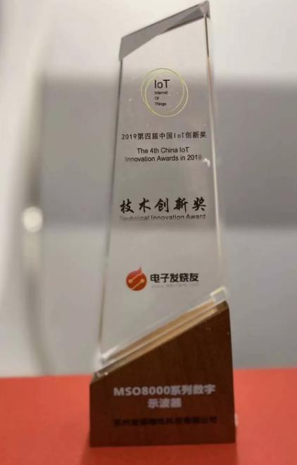 重磅!見證榮耀 無限可能|普源精電(RIGOL)MSO8000系列喜獲2019中國『IoT技術創新獎』