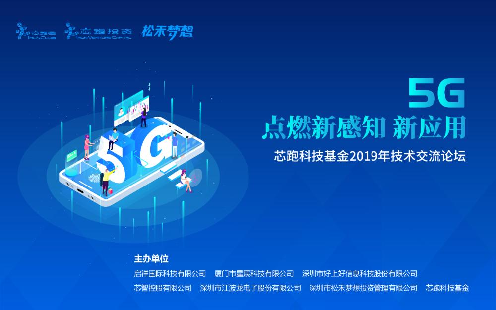 芯跑科技論壇:跑步進入 5G 時代,產業機會在哪里?