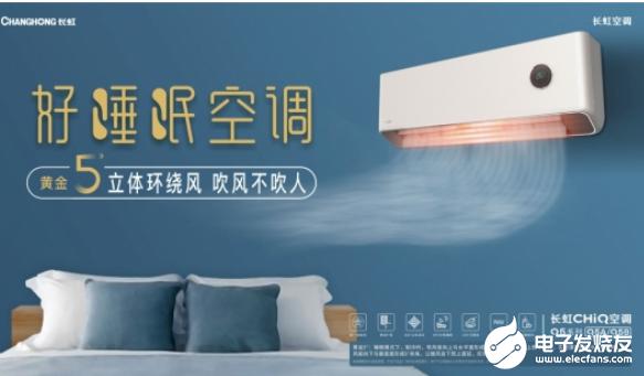 """长虹睡眠空调蝉联""""好产品""""奖 高质量产品实至名归"""