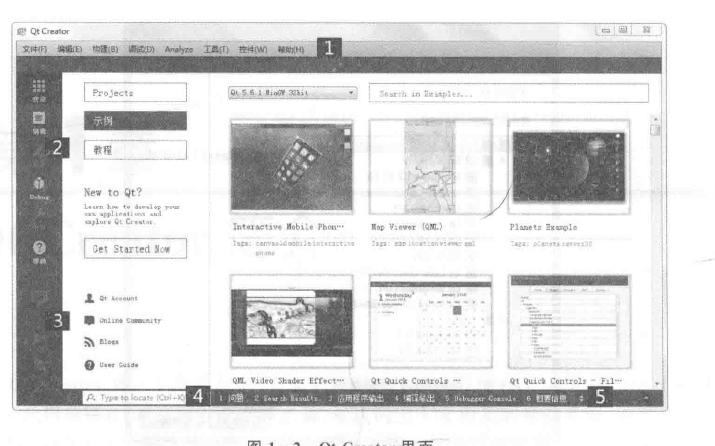 Qt Creator快速入门第三版PDF电子书免费下载