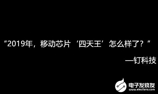 """智能手时时彩平台网址机市场低迷 移动芯片""""四天王""""正积极寻求出大发快三稳赚导师路"""