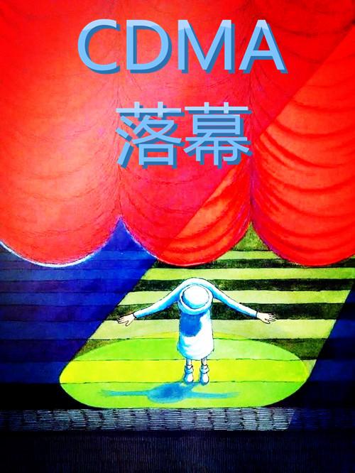 十年CDMA要说再见了!