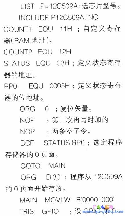 PIC12C509A芯片制(zhi)作振(zhen)蕩器的設計(ji)