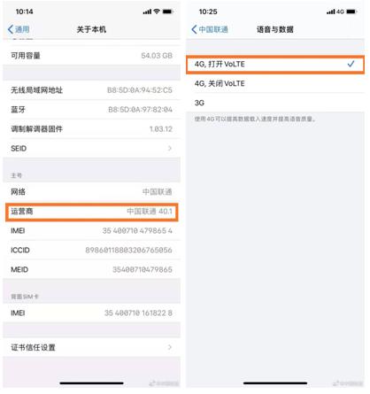 中國聯通正式開啟了VoLTE高清通話功能