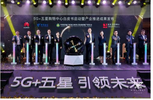 中國首家商用5G+五星購物中心正式發布