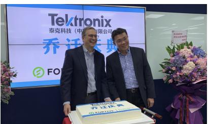 泰克北京办公室落户电子城,继续践行以客户为中心的承诺