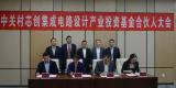 IC PARK芯创基金正式成立,关注中国技术创新