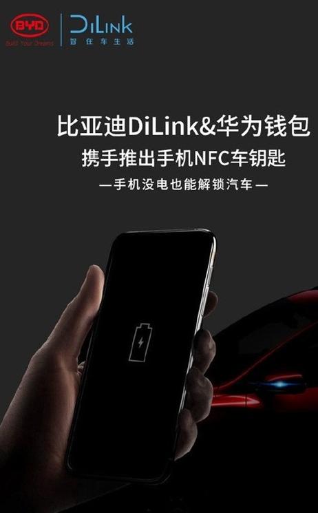 比亞迪將攜手華為錢包發布手機NFC車鑰匙