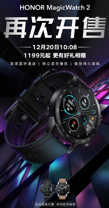 榮耀MagicWatch 2再次開售該手表搭載麒麟A1芯片支持語音通話