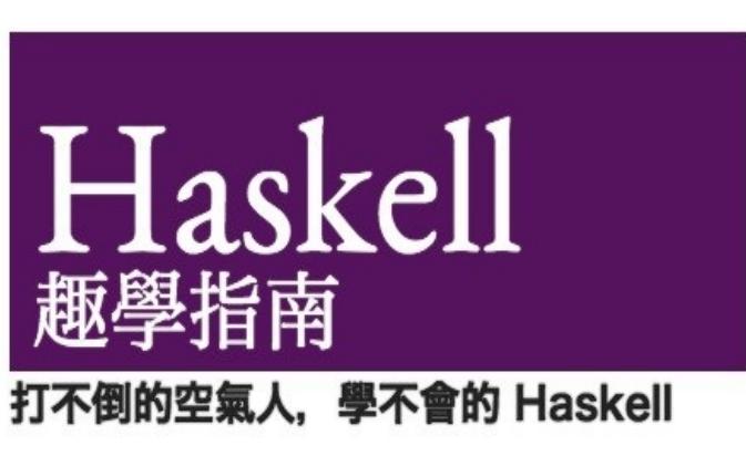 haskell的入门学习指南详细说明
