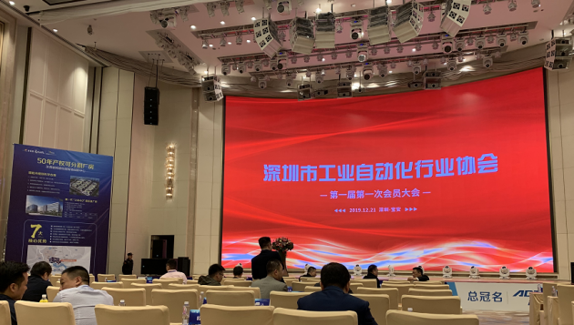 重磅!深圳市工业自动化行业协会第一届第一次会员大会成功召开