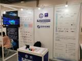 为期2天的第八届全球物联网峰会在上海世贸展馆举行