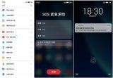 魅族手机嵌入报警功能 首次实现公安机关报警能力与智能手机的完美融合