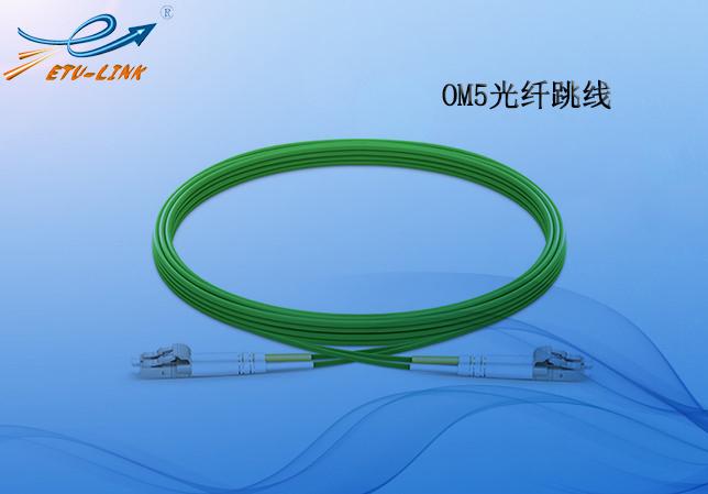 浅析OM5光纤跳线的优势及应用