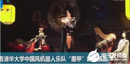 清华大学推出机器人乐队 完成大发快三大小单双走势分析了首场中国风乐曲演出