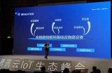 騰訊布局IoT和其他公司有什么不同之處