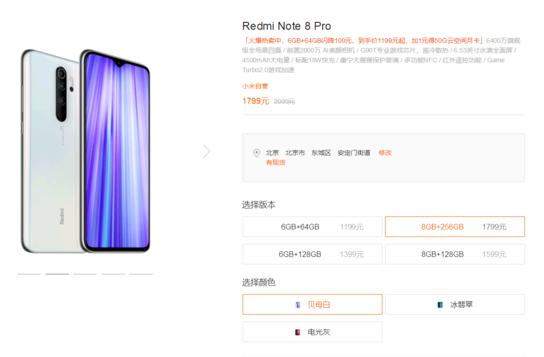 Redmi Note 8 Pro开启↑了降价促销活动8+256GB版本仅需1799元