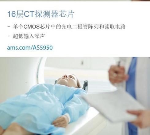 AS5950集成式X射线探测器芯片进一步降低CT扫描仪的成本