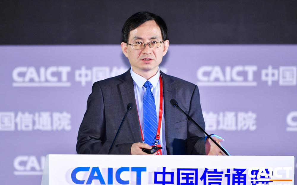 中国信息通信研究院副院长余晓晖:ICT深度观察十大趋势报告