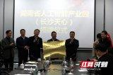 湖南首家人工智能产业园在长沙天心经开大发快三大小单双公式区授牌