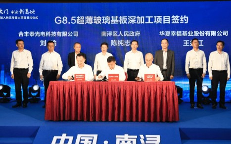 合泰丰江苏快3购买三星显示器Gen-8 LCD生产线设备