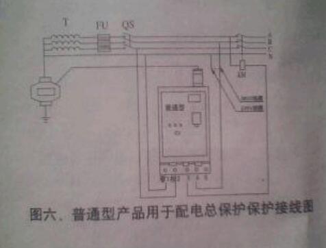 漏电继电器接线图