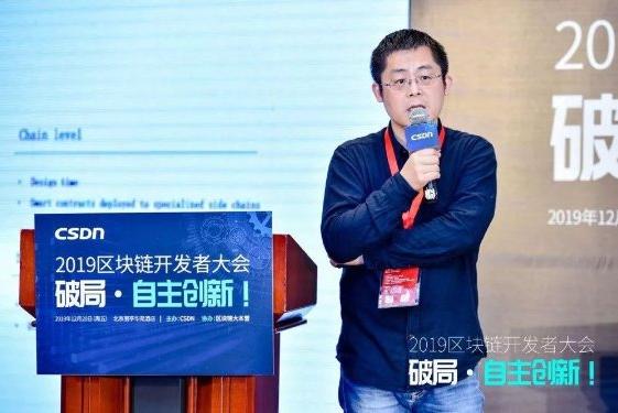 中国区块链自主创新和未来发展