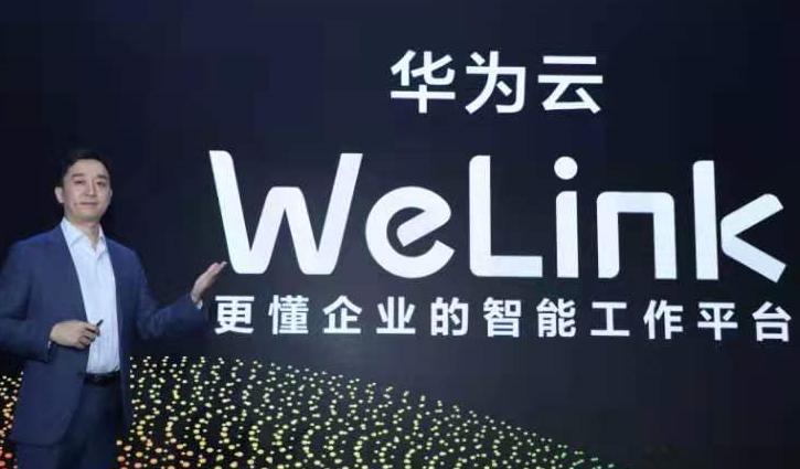 华为云发布的智能工作平台WeLink将助力政企实现数字化转型