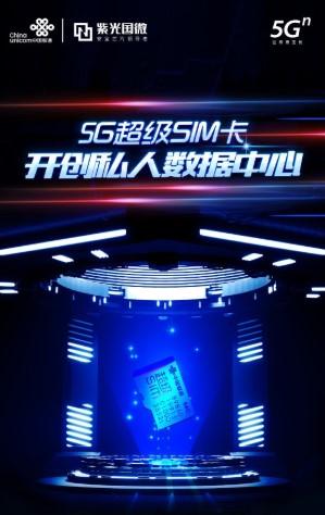 """紫光5G""""超级""""SIM卡发布,适配多为低端机型或老款机型"""