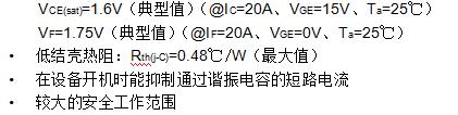 VCE(sat)=1.6V(典型值)(@IC=20A、VGE=15V、Ta=25℃) VF=1.75V(典型值)(@IF=20A、VGE=0V、Ta=25℃) •低结壳热阻:Rth(j-C)=0.48℃/W(最大值)z