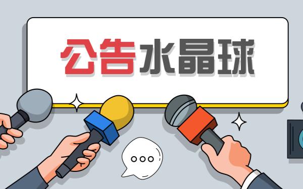 每日公告:惠伦晶体、汉威科技、华工科技、中京电子、传艺科技、传艺科技、景旺电子、西部超导