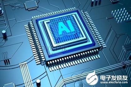 2019年全球十大AI芯片盘点 AI芯片的发展速度不断加快