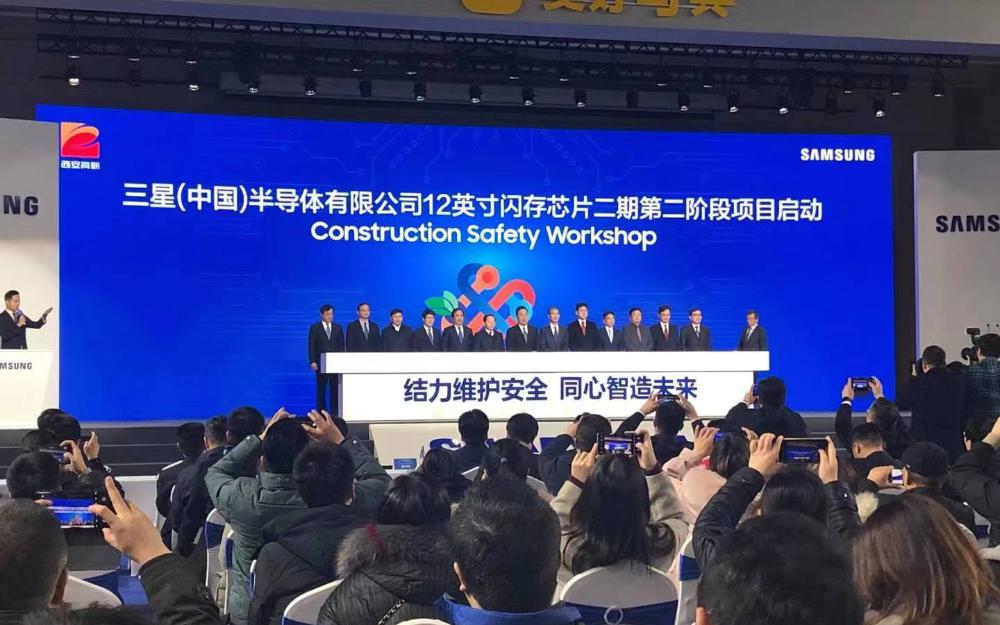 三星在中國西安的300mm晶圓廠二期項目啟動