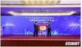 第十江苏快三届中国物联网产业与智慧城市发展年会正式揭牌大发快三计划在线计划成立