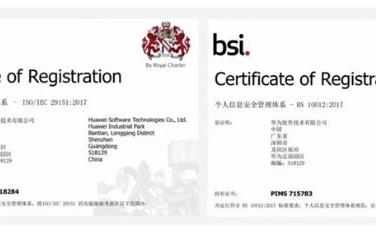 华为云获行业所有最具影响力隐私保护认证
