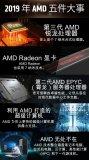 AMD公布2019年度五大里程双色球走势图碑事件陕西快三 展望2020年新发展