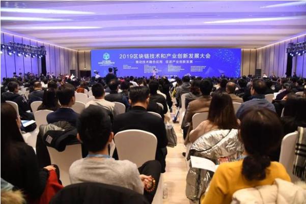 2019区块链技术和产业创新发展大会在青岛国际会议中心开幕