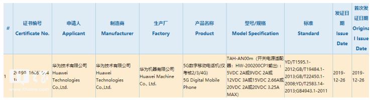 华为Mate Xs手机已通过3C认证该机搭载了麒麟990 5G处理器