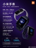 小米手表尊享版宣布开售延期至2020年2月