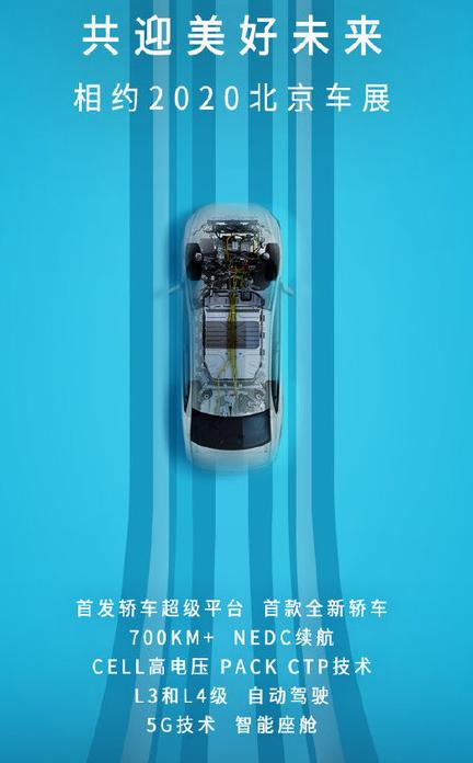 威马汽车计划在2020年北京车展首发轿车超级平台
