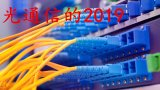 光通信企業:5G時代,雙千兆帶來新機遇,多元化加速全球產業布局