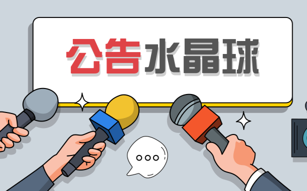 对标日本,中国电子产业的发展是一场内外兼修。(附每日公告)