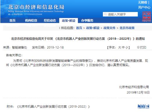 北京推出机器人产业部署方案 对机器人产业进行了全...