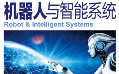 《机器人与智能系统》第六期正式出刊