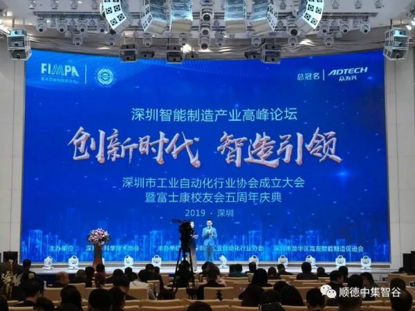2019智能制造产业高峰论坛暨富士康校友会五周年庆典