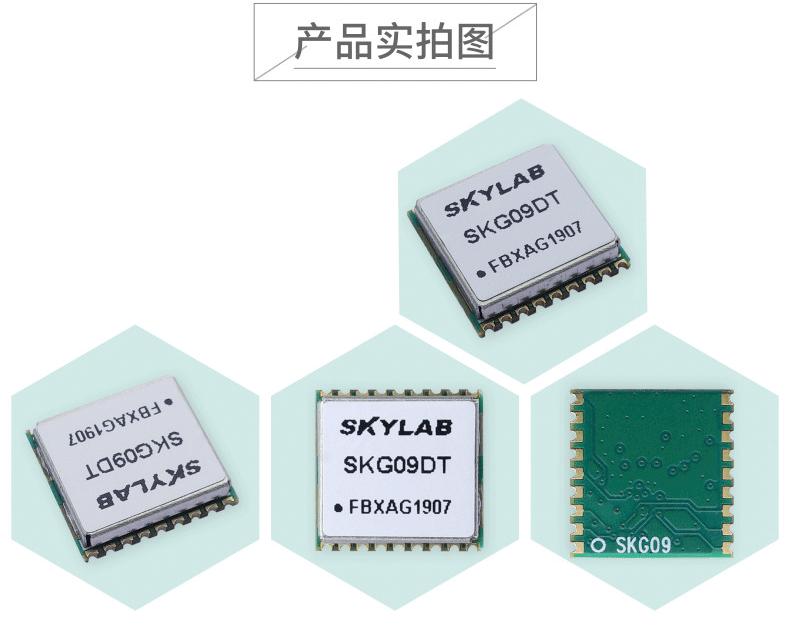 高精度GNSS授时模块,工业级小尺寸北斗授时模块SKG09DT